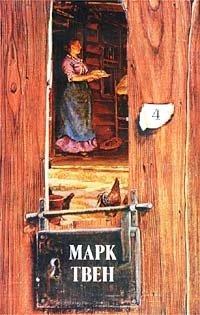 Марк Твен. Собрание сочинений в 18 томах. Том 4. Книга очерков `Простаки дома`. Рассказы
