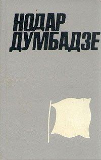 Нодар Думбадзе. Собрание сочинений в двух томах. Том 2