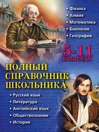 Полный справочник школьника. 5-11 классы