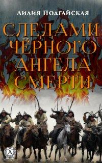 Следами черного ангела смерти - Лилия Подгайская