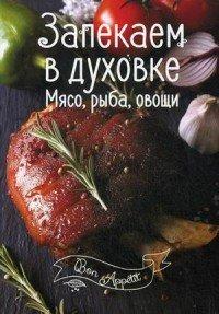 Запекаем в духовке. Мясо, рыба, овощи