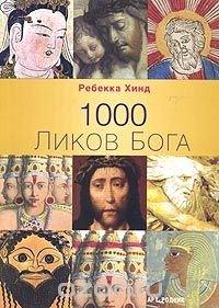 1000 Ликов Бога