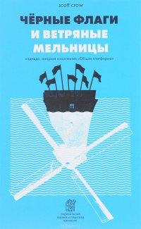 """Черные флаги и ветряные мельницы. Надежда, анархия и коллектив """"Общая платформа"""""""