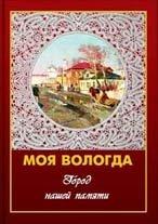 Моя Вологда. Город нашей памяти