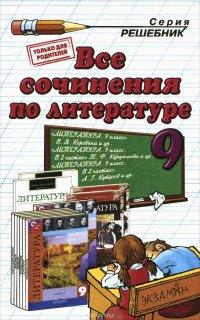 Все сочинения по литературе. 9 класс