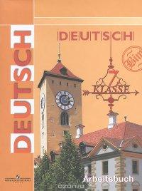 Deutsch: 7 klasse: Arbeitsbuch / Немецкий язык. 7 класс. Рабочая тетрадь