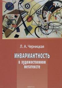 Инвариантность в художественном метатексте: монография