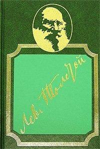 Лев Толстой. Собрание сочинений в 20 томах. Том 4. Война и мир. Книга 1