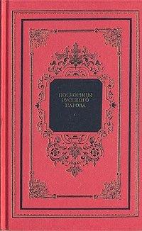 Пословицы русского народа. В двух томах. Том 1