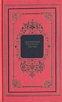 Пословицы русского народа. В двух томах. Том 2
