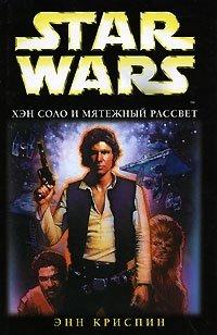 Star Wars. Хэн Соло и мятежный рассвет