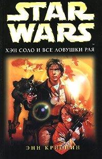 Star Wars. Хэн Соло и все ловушки рая