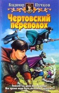 Чертовский переполох, Владимир Пучков