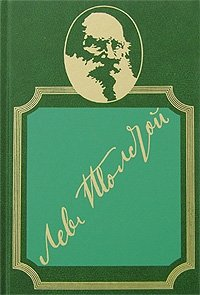 Лев Толстой. Собрание сочинений в 20 томах. Том 5. Война и мир. Книга 2