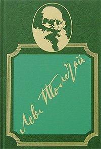 Лев Толстой. Собрание сочинений в 20 томах. Том 6. Война и мир. Книга 3