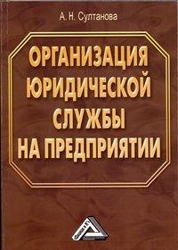 Организация юридической службы на предприятии