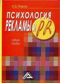 Психология рекламы и PR