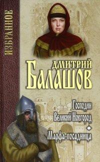 Господин Великий Новгород. Марфа-посадница, Дмитрий Балашов