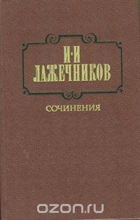 И. И. Лажечников. Сочинения. В двух томах. Том 1
