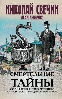 Смертельные тайны. Сборник исторических детективов о кладах, ядах, привидениях и маньяках