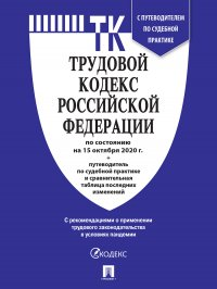 Трудовой кодекс РФ по состоянию на 1.01.21 с таблицей изменений и с путеводителем по судебной практике