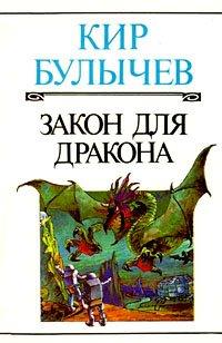 Закон для дракона