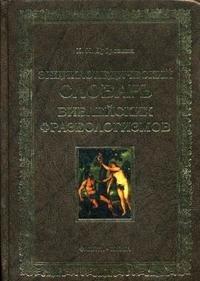 Энциклопедических словарь библейских фразеологизмов