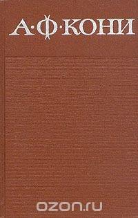 А. Ф. Кони. Собрание сочинений в восьми томах. Том 8