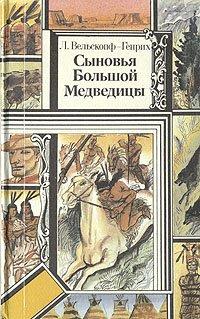 Сыновья Большой Медведицы. В трех томах. Том 1