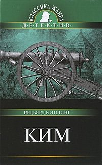Ким, Редьярд Киплинг
