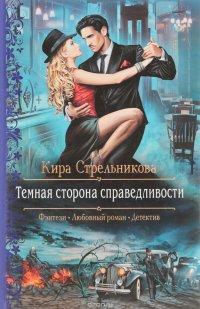 Темная сторона справедливости, Кира Стрельникова