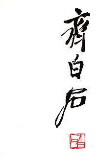Ци Бай-ши