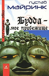 Будда - мое прибежище (пер. Гофмана О.Р.)
