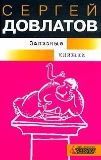 Сергей Довлатов. Записные книжки