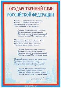Государственный гимн Российской Федерации. Плакат