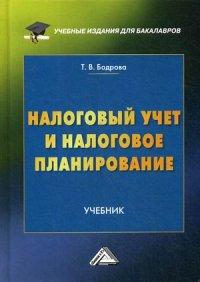 Налоговый учет и налоговое планирование. Учебник