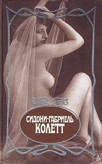 Сидони-Габриель Колетт. Собрание сочинений в семи томах. Том 1