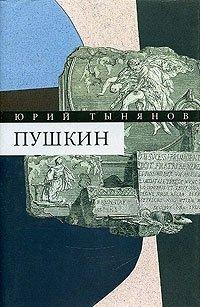 Юрий Тынянов. Собрание сочинений. В 3 томах. Том 3. Пушкин
