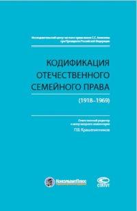 Кодификация отечественного семейного права (1918–1969)