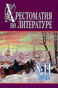Хрестоматия по литературе. 8-11 класс. В 2 книгах. Книга 2
