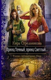 Принц Темный, принц Светлый, Кира Стрельникова