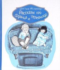 Рассказы про Франца и телевизор