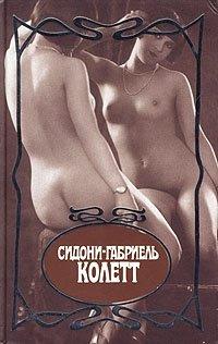Сидони-Габриель Колетт. Собрание сочинений в семи томах. Том 2
