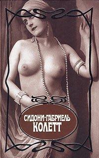 Сидони-Габриель Колетт. Собрание сочинений в семи томах. Том 3