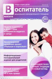Воспитатель ДОУ, №8, 2016