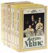 Анри Перрюшо (комплект из 8 книг)