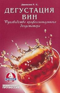 Дегустация вин. Руководство профессионального дегустатора