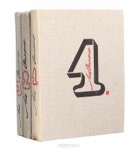 Лев Ошанин. Собрание сочинений в 3 томах (комплект из 3 книг), Лев Ошанин