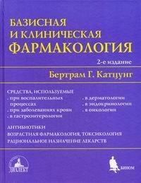 Базисная и клиническая фармакология. В 2 томах. Том 2