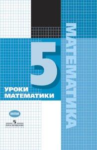 Гдз по математике 6 класс гельфман и холодная